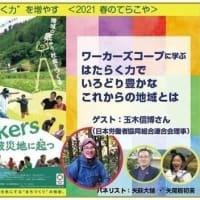 日本労働者協同組合連合会の玉木氏と今月20日のイベントの打ち合わせを。 ワーカーズコープに学ぶ はたらく力でいろどり豊かなこれからの地域とは<2021 JES 春のてらこや>