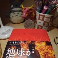 『地球が燃えている』(ナオミ・クライン著)読書メモ
