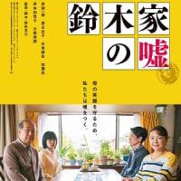 「鈴木家の嘘」、長男の自殺をめぐる家族の悲喜こもごも!