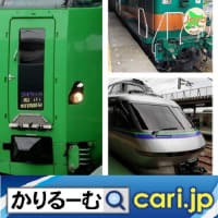 JR北海道の旅 令和元年夏 お薦めは臨時列車 cari.jp