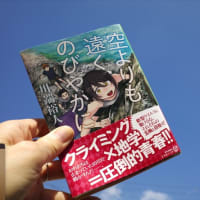 「空よりも遠く、のびやかに」(川端裕人 集英社文庫)を紹介します!