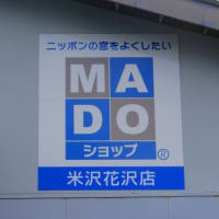 石附硝子株式会社 様!