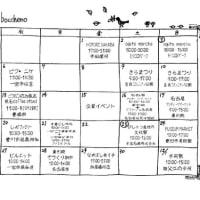 11月のスケジュール**