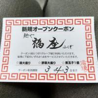 福座ラーメン@麺や 福座