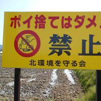 【実務】屋外広告規制