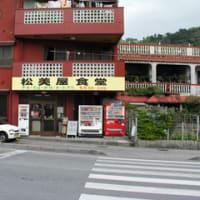 松美屋食堂