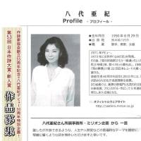 歌手・八代亜紀さん歌う・作詩大賞応募・舞氣流(マイケル)・江澤廣・氣天流獅子