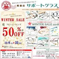 明日より ☆Winter Sale☆ 開催!