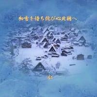 フォトめぐり逢い良寛さんhqm0301『 初雪を待ち侘び心北国へ 』