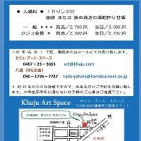 2014年3月21日*【赤いろうそくと人魚】公演 @鎌倉