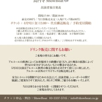 【灰野敬二ライヴ情報】5月3日(月祝)高円寺ShowBoat『灰野敬二 生誕公演2021』*チケット:4月9日(金)13:00~代引郵送販売/予約受付開始