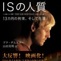 映画「ある人質~生還までの398日」
