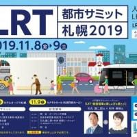 LRT都市サミット札幌2019 記念講演