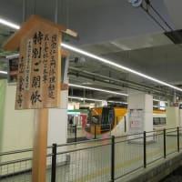 京都駅で見た281系「ハローキティはるか」 (2019年4月 オマケはイロイロ)