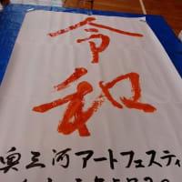 奥三河アートフェスティバル-4