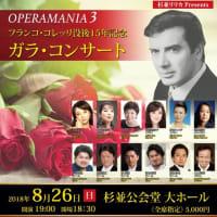 OPERAMANIA 3 フランコ・コレッリ没後15年記念ガラ・コンサート