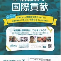 補聴器で国際貢献