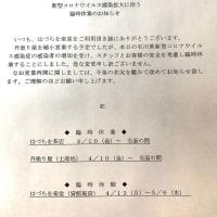 臨時休業のお知らせ(変更)