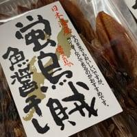 カネイシフーズ「日本海産 蛍烏賊 魚醤干し」