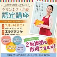 クリンネスト2級認定講座 7/24(土)大阪市