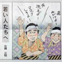 佐藤正明氏の政治漫画