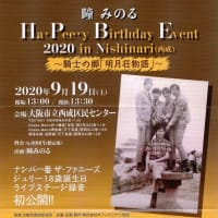 ①『瞳 みのるHa・Pee・y Birthday Event 2020 in Nishinari(西成)』 ~騎士の郷「明月荘物語」~