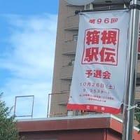 26日は箱根駅伝予選会