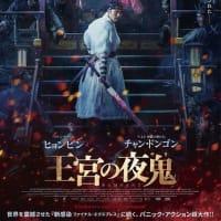 「王宮の夜鬼」、韓国版、王宮ゾンビ物語!