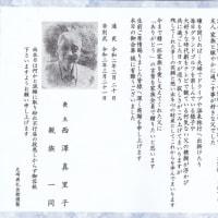 西澤勲氏ご逝去