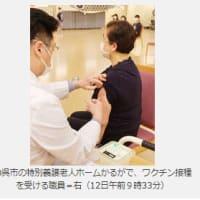 ワクチン接種始まる