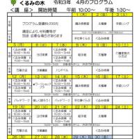 4月プログラム