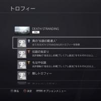 PS4ゲーム『デス・ストランディング』クリアしました。(運ぶ作業が病みつきになる新たなゲーム性)