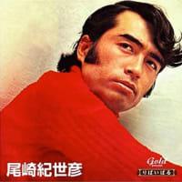 尾崎紀世彦 「 さよならをもう一度 」  1971年 【CD音源】