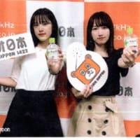 「ラジオ日本、カントリー・ガールズの只今ラジオ放送中!!」第217回 (6/9)