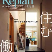 【Replan北海道最新号「住む・働く」住宅特集】