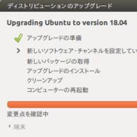 Ubutu 16.04 LTSから18.04 LTS Betaにアップグレードしてみます