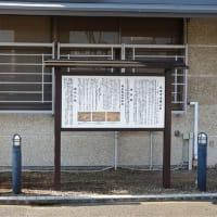 墨田区木母寺様のガラス製ご由緒板