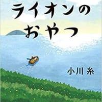 小川糸『ライオンのおやつ』他