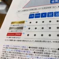 コロナウイルス対策でプラズマクラスターが注目されてます。
