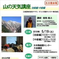 【名古屋開催】山の天気講座(5月19日) 初級・中級