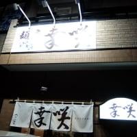 麺屋 幸咲@札幌市清田区 「煮干し中華 醤油」