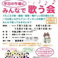 平日の午後にみんなで歌う会」は7月15日(金)に開催です。