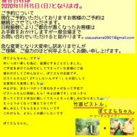 大阪/心斎橋ライブ 延期のお知らせ