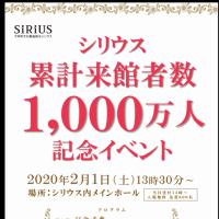 2020年2月1日ー大和市シリウス累計来館1000万人記念イベント