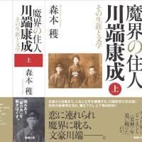 近刊『魔界の住人 川端康成―その生涯と文学―』装幀(上下)