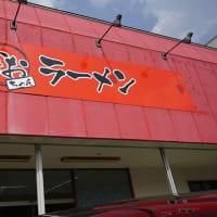 なおちゃんラーメン 唐津店