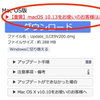 α9のバージョンアップ