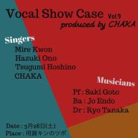 Vocal Show Case延期のお知らせ