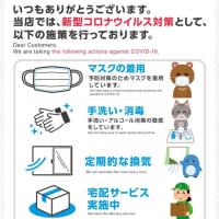 ヤハタ美研の新型コロナウィルス対策について ~ブログNo478