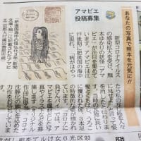 大津町ボランティアセンター≪熊本地震支援≫